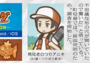 Pokémon Company: in arrivo nuovi giochi per iOS e Android